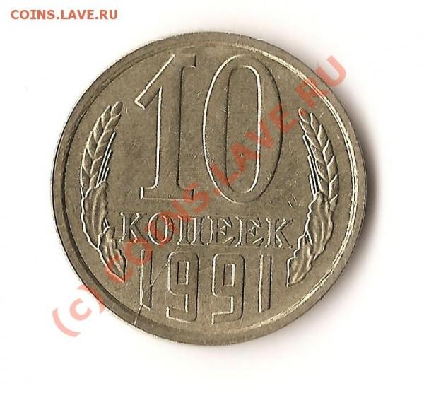 монета ссср 10 копеек 1991года брак? - Изображение 131