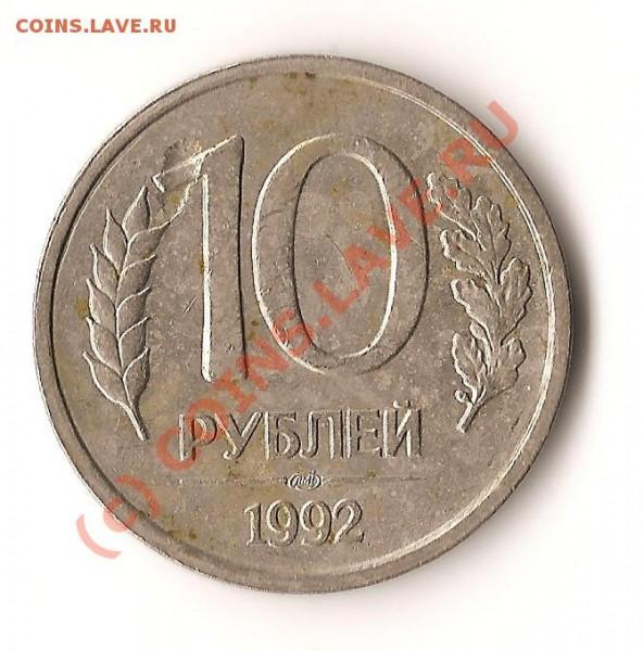 монета Р.Ф.10рублей1992 год брак на реверсе - Изображение 133