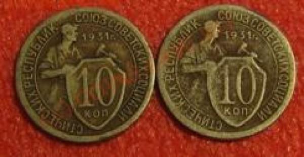 10 копеек 1931, оцените - IMG_1601.JPG