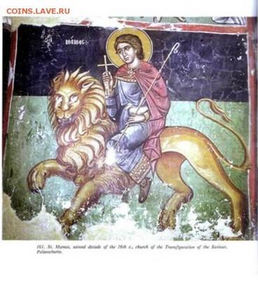 Христианство на монетах и жетонах - Святой Мамант_5