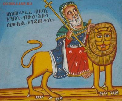 Христианство на монетах и жетонах - Святой Мамант_4