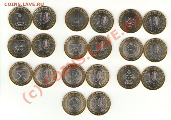 Подборка монет 10 рублей 2005-2006 г., состояние UNC - 10.11.JPG