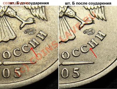 1 рубль 2005 СПМД - Вариант Б (методика определения) - 1r2005spmd_B_Obv_Marked