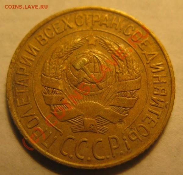 1копейка 1927 разновидность Ф-12 - IMG_1948