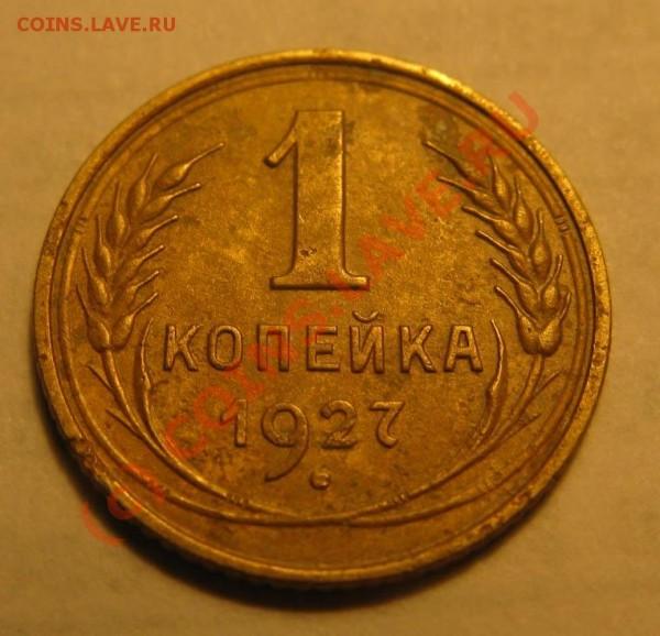 1копейка 1927 разновидность Ф-12 - IMG_1947