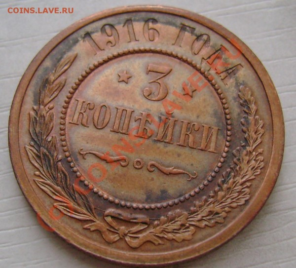 3 копейки 1916 сохран, цена? - 11