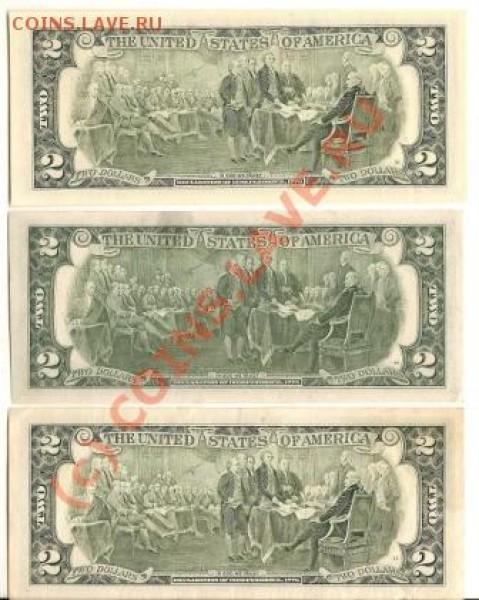 Боны 2 Доллара 2003,1995,1976г - сканирование0002