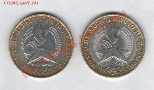 10 рублей - Никто не забыт - Спмд - 10ки2