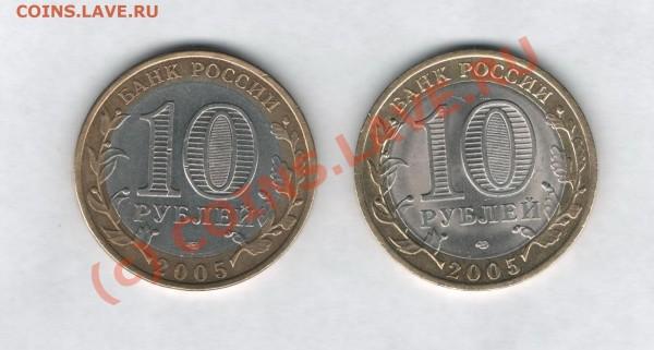 10 рублей - Никто не забыт - Спмд - 10ки