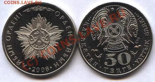 Казахстан 50 тенге 2008 г. орден АЙБЫН - Орден Доблести - 535095224