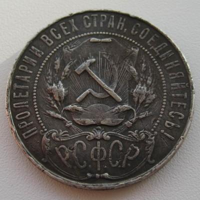 1 рубль 1922АГ - 1р 1922АГ_2
