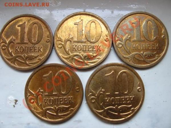 10 копеек 2006 (5 штук) Н-3.2 по Ю.К. - IMG_1767.JPG