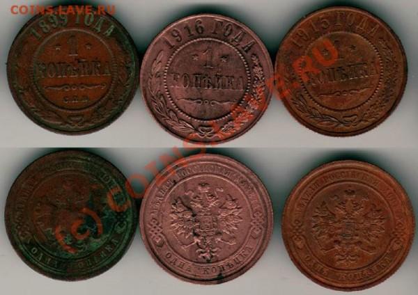 1 коп 1899,1915,1916 - до 03.02 - 1k-1899-1915-16