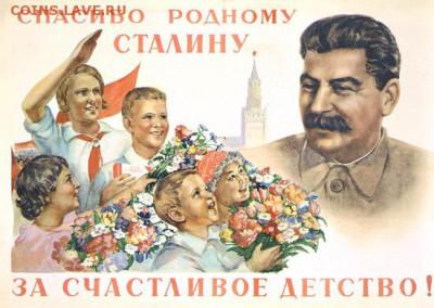 Кто,что? для Вас Сталин... - Spasibo-rodnomu-Stalinu