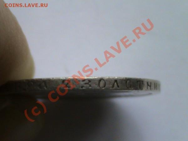 50 копеек 1897 годаГурт - DSC00315.JPG