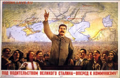 Кто,что? для Вас Сталин... - plakat_45+20