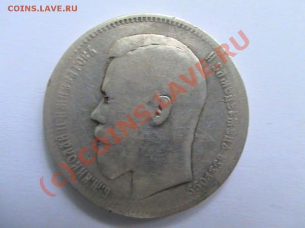 1 рубль 1896 годАверс - DSC00320.JPG