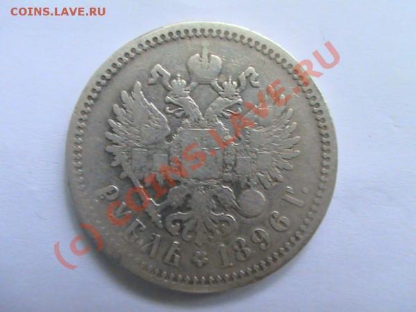 1 рубль 1896 годРеверс - DSC00321.JPG