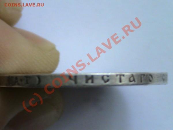 1 рубль 1896 годГурт - DSC00319.JPG