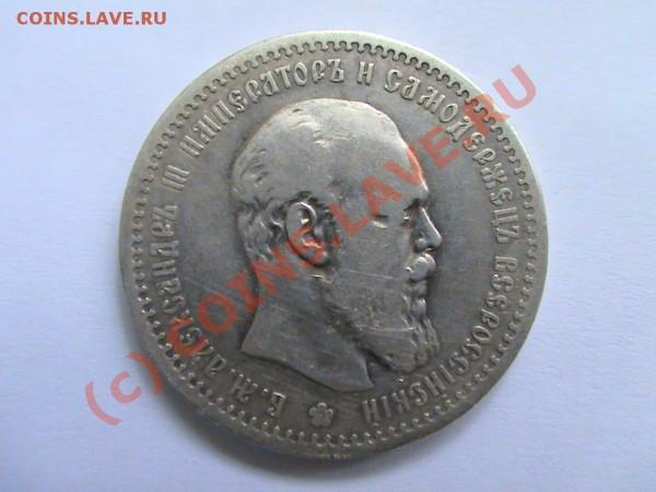 1 рубль 1891 годАверс - DSC00322.JPG