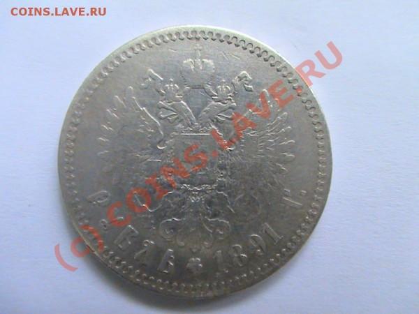 1 рубль 1891 годРеверс - DSC00323.JPG
