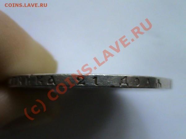 1 рубль 1891 годГурт - DSC00324.JPG
