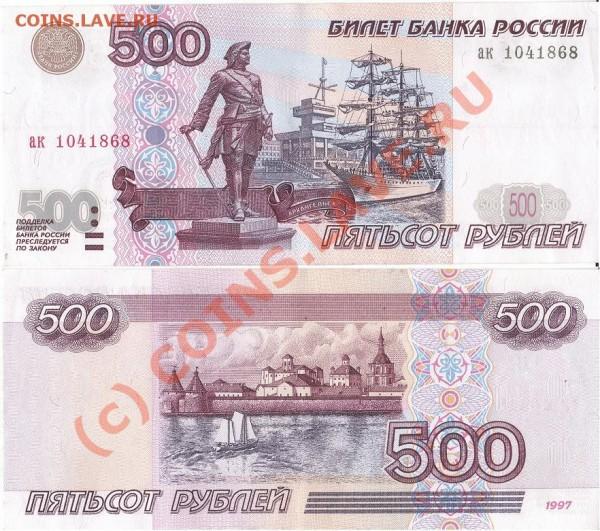 500 рублей 1997 без модификации? - IMG_0003.JPG