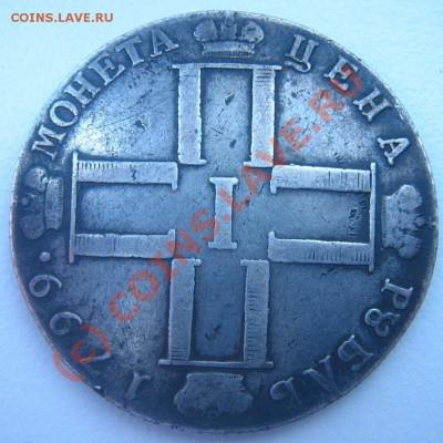 1 рубль 1799 ( странный гурт) - 2.JPG