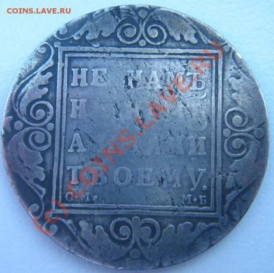 1 рубль 1799 ( странный гурт) - 1.JPG