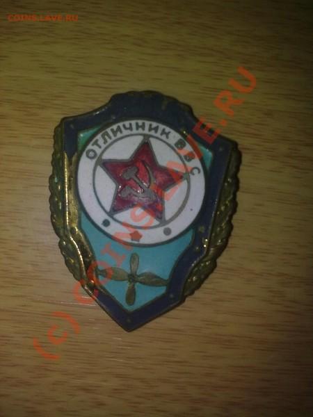оцените значки отличника ВВС, ВМФ - 01022009060