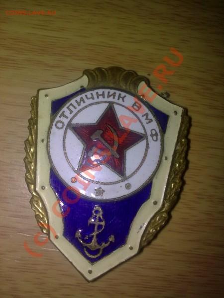 оцените значки отличника ВВС, ВМФ - 01022009062