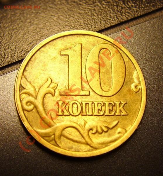 10 коп 2003 М - 1