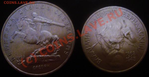 5 руб. Сасунский, 1 рубль Вернадский до 04.02 - Изображение 004