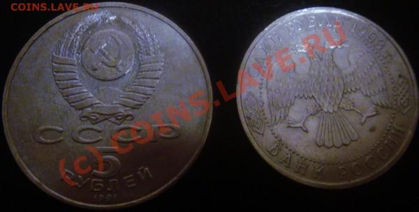 5 руб. Сасунский, 1 рубль Вернадский до 04.02 - Изображение 003