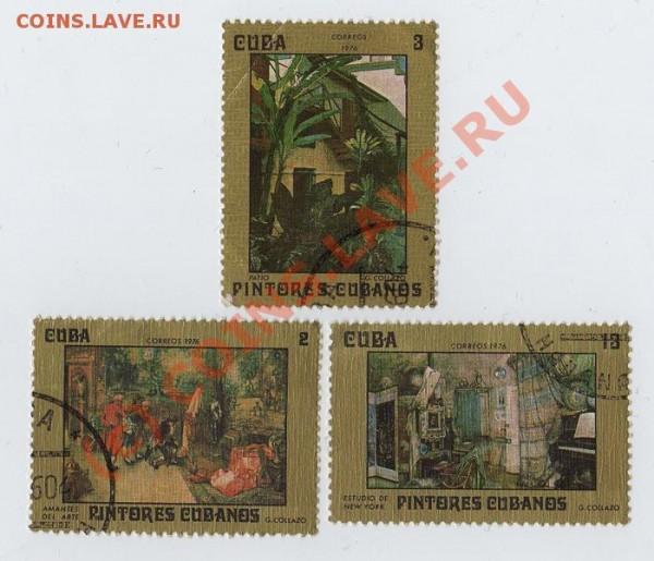 Марки Куба 1975-1976 - img011
