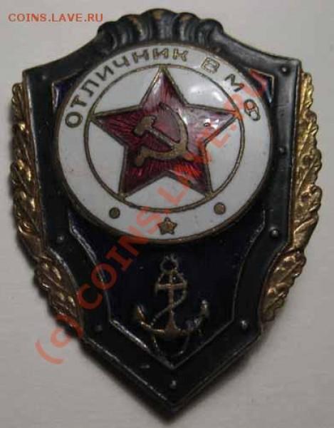 оцените значки отличника ВВС, ВМФ - о.вмф