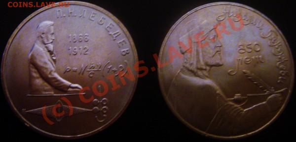 1 рубль Лебедев, 1 рубль Низами до 04.02 - Изображение 008