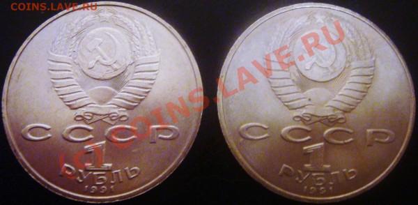 1 рубль Лебедев, 1 рубль Низами до 04.02 - Изображение 007