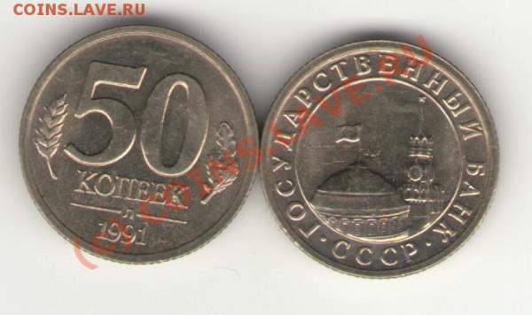 50 копеек 1991 год буква Л - Безымянный.JPG
