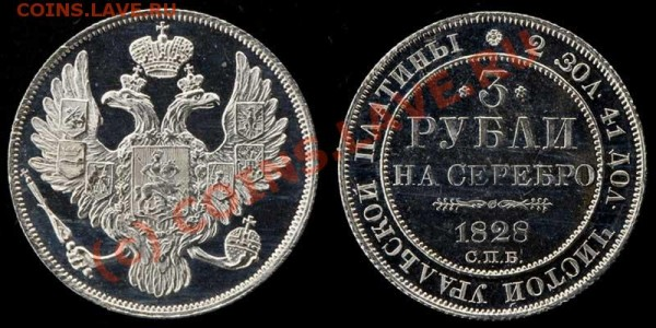 3 копейки 1916 сохран, цена? - 85