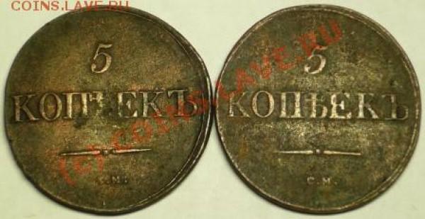 5 коп 1831г. см - P1020620.JPG