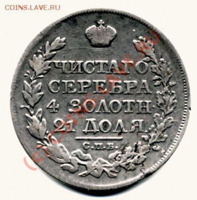 Рубль 1825 год СПБ-НГ Купить мне за 8000 руб? - 1097