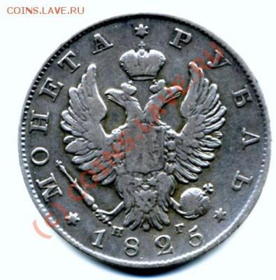 Рубль 1825 год СПБ-НГ Купить мне за 8000 руб? - 1098