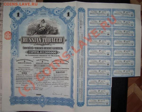 Помощь в оценке акций России (Рус. табачная компания) - Табак_1