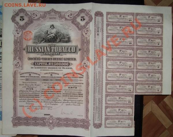 Помощь в оценке акций России (Рус. табачная компания) - Табак_5