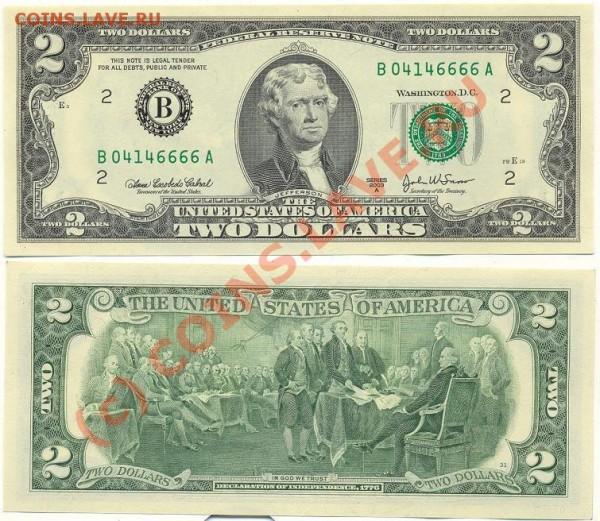 бона 2 доллара США 2003 год, состояние пресс - 541526981