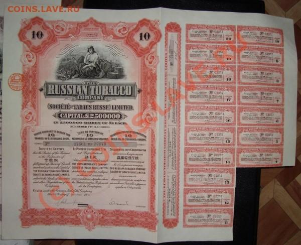 Помощь в оценке акций России (Рус. табачная компания) - Табак_10