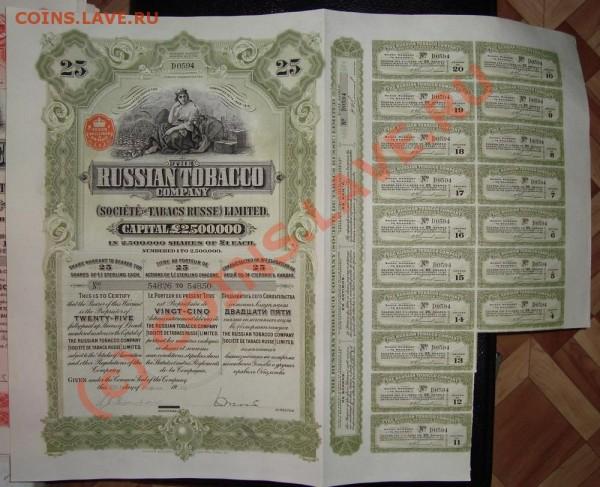 Помощь в оценке акций России (Рус. табачная компания) - Табак_25