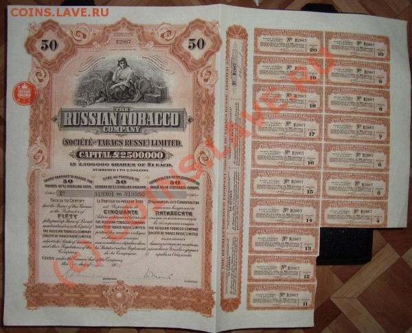 Помощь в оценке акций России (Рус. табачная компания) - Табак_50