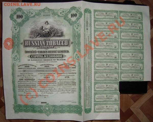 Помощь в оценке акций России (Рус. табачная компания) - Табак_100